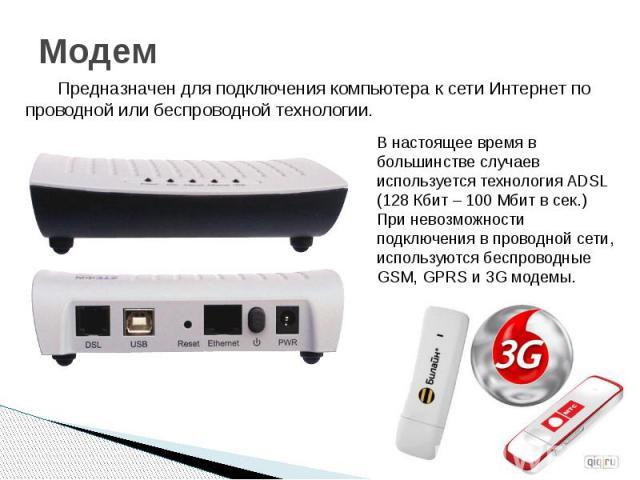Модем Предназначен для подключения компьютера к сети Интернет по проводной или беспроводной технологии.