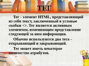 Тег - элемент HTML, представляющий из себя текст, заключенный в угловые скобки &