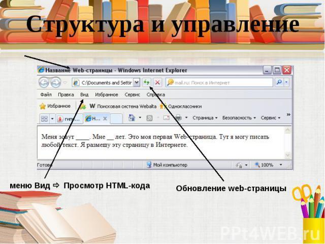 Обновление web-страницы Обновление web-страницы