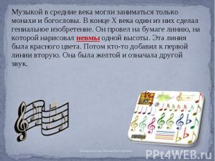Музыкой в средние века могли заниматься только монахи и богословы. В конце X век