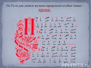 На Руси для записи музыки придумали особые знаки - крюки. На Руси для записи муз