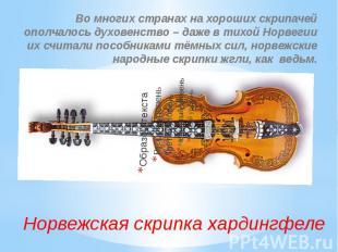 Норвежская скрипка хардингфеле Во многих странах на хороших скрипачей ополчалось