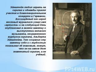 Эйнштейн любил играть на скрипке и однажды принял участие в благотворительном ко