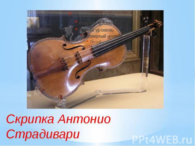 Скрипка Антонио Страдивари