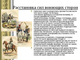 Наполеонсмог сосредоточить противРоссииоколо 420 тысяч солдат,