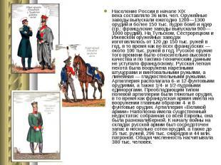 Население России в началеXIX векасоставляло 36млн. чел. Оружей