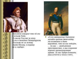 Наполеон говорил что:«Если явозьму Киев, Ясхвачу Россию заноги