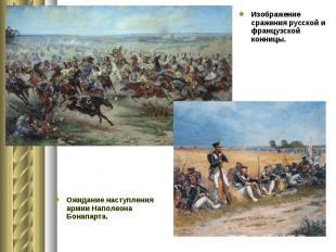 Изображение сражения русской и французской конницы. Изображение сражения русской