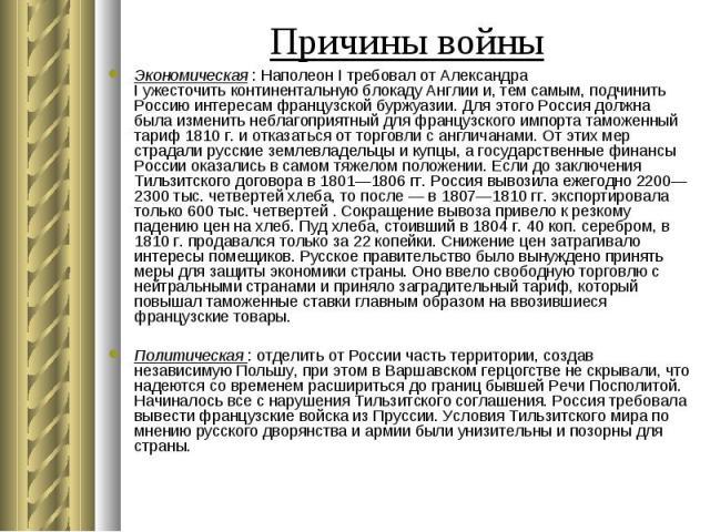 Экономическая:Наполеон Iтребовал отАлександра Iужесточитьконтинентальную блокадуАнглиии, тем самым, подчинить Россию интересам французской буржуазии. Для этого Россия должна была изменить неблагоприятн…