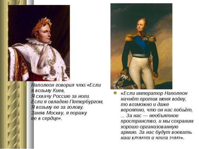 Наполеон говорил что:«Если явозьму Киев, Ясхвачу Россию заноги. Если яовладею Петербургом, Явозьму ее заголову. Заняв Москву, япоражу еевсердце». Наполеон говорил что:«Если явозьму Киев, Я&…