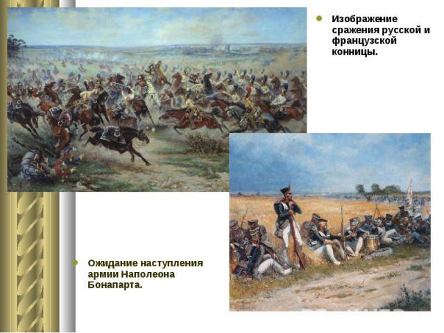 Изображение сражения русской и французской конницы. Изображение сражения русской и французской конницы.