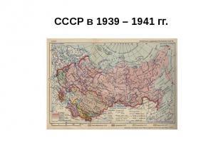 СССР в 1939 – 1941 гг.