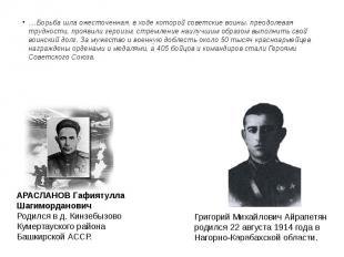 ....Борьба шла ожесточенная, в ходе которой советские воины, преодолевая труднос