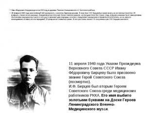 Иван Фёдорович Бирцев родился в 1913 году в деревне Палкино Малышевского с/с Гал