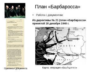 План «Барбаросса» Работа с документом: Из директивы № 21 (план «Барбаросса» прин