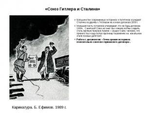 «Союз Гитлера и Сталина» Большинство современных историков и политиков осуждают
