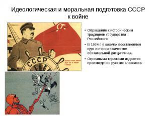 Идеологическая и моральная подготовка СССР к войне Обращение к историческим трад