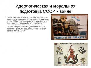Идеологическая и моральная подготовка СССР к войне Популяризовались деяния просл