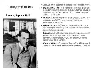 Перед вторжением Сообщения от советского разведчика Рихарда Зорге: 28 декабря 19