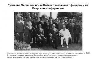 Рузвельт, Черчилль и Чан Кайши с высшими офицерами на Каирской конференции Сигна