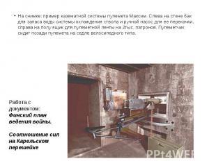 На снимке: пример казематной системы пулемета Максим. Слева на стене бак для зап