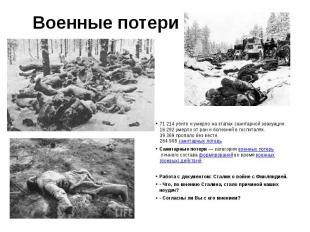 Военные потери 71 214 убито и умерло на этапах санитарной эвакуации. 16 292 умер