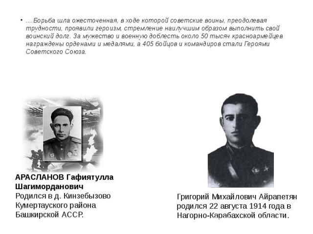 ....Борьба шла ожесточенная, в ходе которой советские воины, преодолевая трудности, проявили героизм, стремление наилучшим образом выполнить свой воинский долг. За мужество и военную доблестьоколо 50 тысяч красноармейцев награждены орденами и …