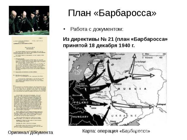 План «Барбаросса» Работа с документом: Из директивы № 21 (план «Барбаросса» принятой 18 декабря 1940 г.