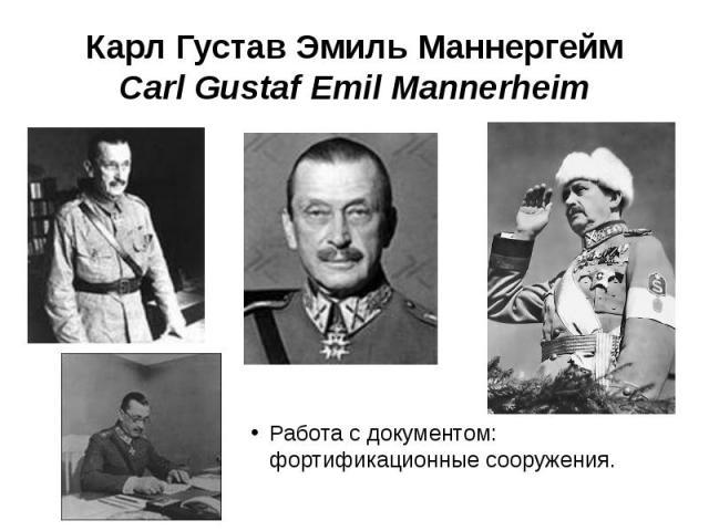 Карл Густав Эмиль Маннергейм Carl Gustaf Emil Mannerheim Работа с документом: фортификационные сооружения.