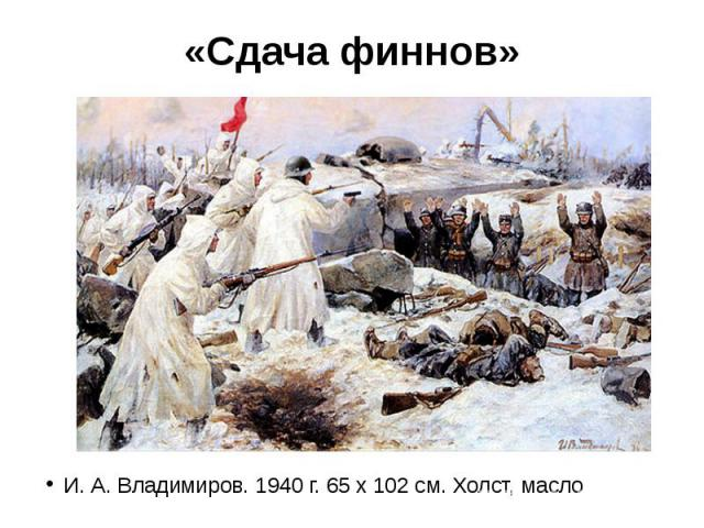 «Сдача финнов» И.А.Владимиров. 1940г. 65 х 102см. Холст, масло