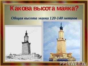 Какова высота маяка? Общая высота маяка 120-140 метров