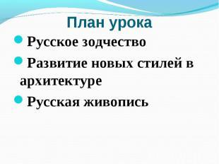 Русское зодчество Русское зодчество Развитие новых стилей в архитектуре Русская