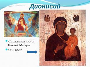 Смоленская икона Божьей Матери Смоленская икона Божьей Матери Ок.1482 г.