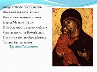 Когда Рублёв писал иконы Когда Рублёв писал иконы Кистями ангелов в раю Колоколо