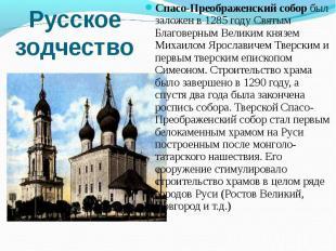 Спасо-Преображенский собор был заложен в 1285 году Святым Благоверным Великим кн