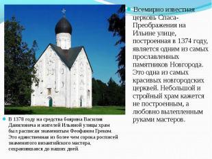 В 1378 году на средства боярина Василия Даниловича и жителей Ильиной улицы храм