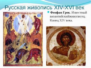 Феофан Грек. Известный византийскийживописец. Конец XIV века. Феофан Грек. Извес