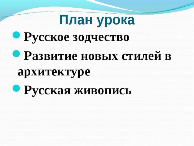 Русское зодчество Русское зодчество Развитие новых стилей в архитектуре Русская живопись