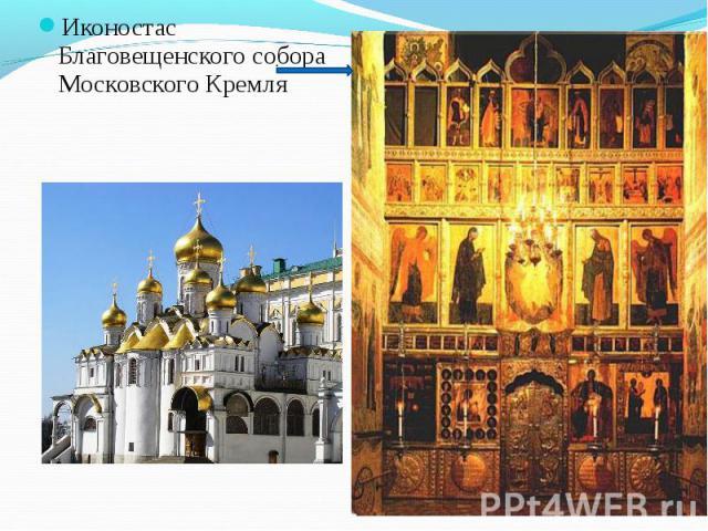 Иконостас Благовещенского собора Московского Кремля Иконостас Благовещенского собора Московского Кремля
