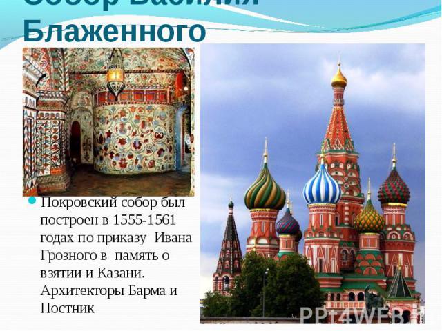 Покровский собор был построен в 1555-1561 годах по приказу Ивана Грозного в память о взятии и Казани. Архитекторы Барма и Постник Покровский собор был построен в 1555-1561 годах по приказу Ивана Грозного в память о взятии и Казани. Архитекторы Барма…
