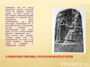 Примерно 100 лет назад археологи нашли большой столб из твёрдого чёрного камня.