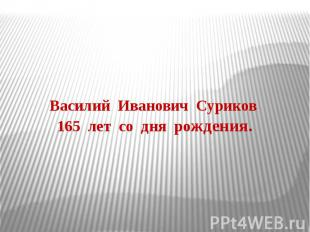 Василий Иванович Суриков 165 лет со дня рождения.