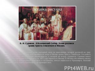 В. И. Суриков . II Вселенский Собор. Эскиз росписи храма Христа Спасителя в Моск