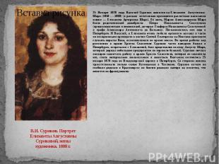 В.И. Суриков. Портрет Елизаветы Августовны Суриковой, жены художника. 1888 г. 25