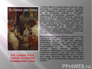 В.И. Суриков. IV В.И. Суриков. Вселенский Халкидонский собор. С 1878 по 1888 год