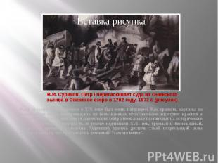 В.И. Суриков. Петр I перетаскивает суда из Онежского залива в Онежское озеро в 1