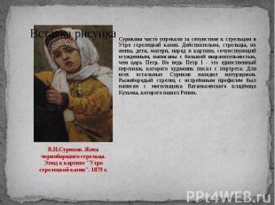 """В.И.Суриков. Жена чернобородого стрельца. Этюд к картине """"Утро стрелецкой к"""