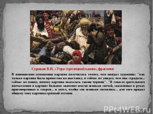Суриков В.И. «Утро стрелецкой казни», фрагмент В живописном отношении картина по