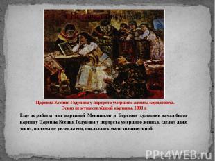 Царевна Ксения Годунова у портрета умершего жениха королевича. Эскиз неосуществл