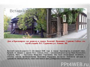 Дом в Красноярске где родился и вырос Василий Иванович Суриков. Сейчас это музей